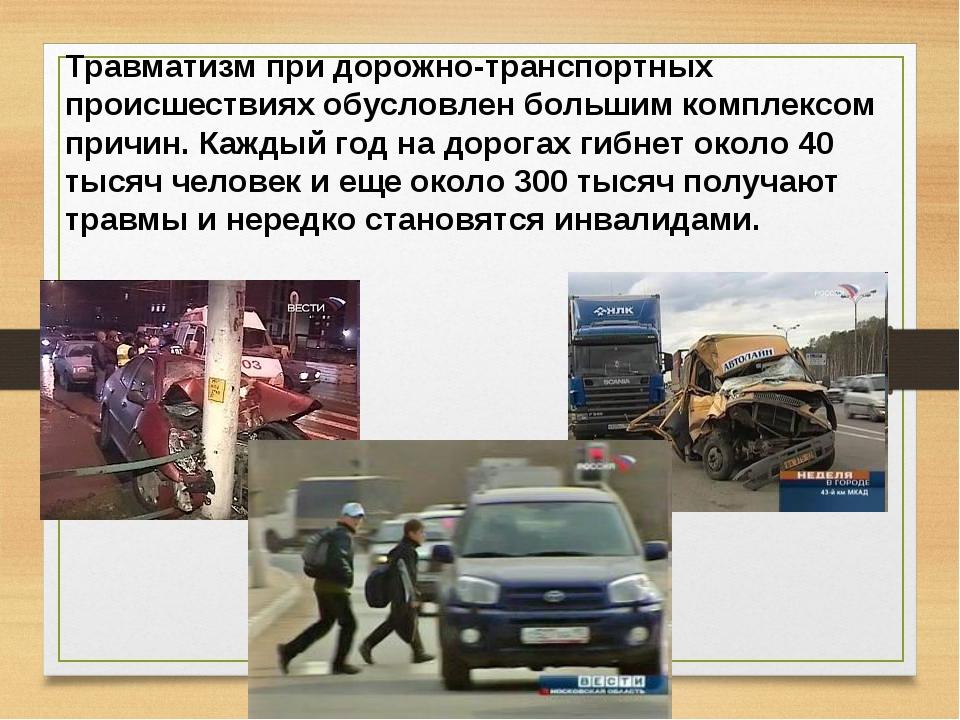 Травматизм при дорожно-транспортных происшествиях обусловлен большим комплекс...