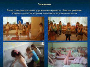 Закаливание Форма проведения различна: упражнения на кроватках, обширное умы