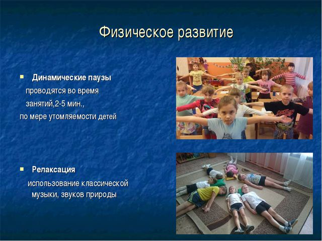 Физическое развитие Динамические паузы проводятся во время занятий,2-5 мин.,...