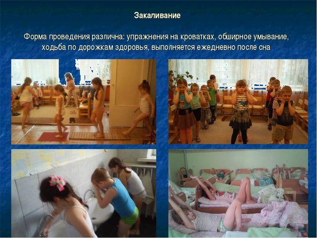 Закаливание Форма проведения различна: упражнения на кроватках, обширное умы...