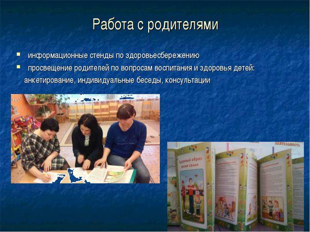 Работа с родителями информационные стенды по здоровьесбережению просвещение р...