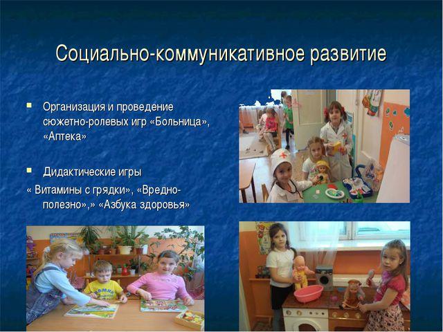 Социально-коммуникативное развитие Организация и проведение сюжетно-ролевых и...