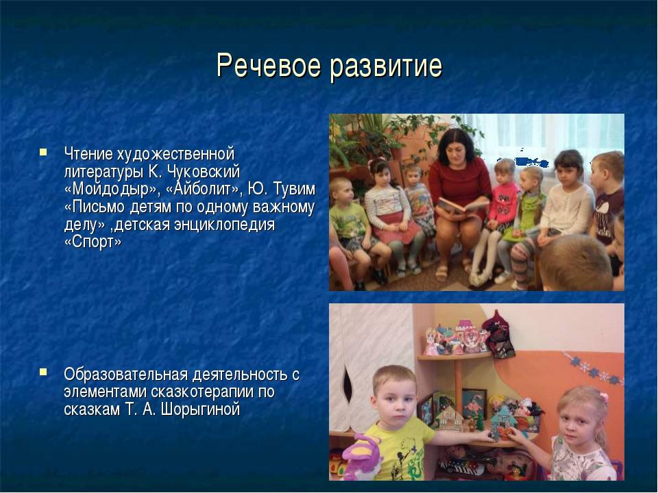 Речевое развитие Чтение художественной литературы К. Чуковский «Мойдодыр», «А...
