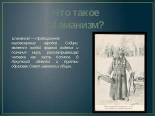 Шаманизм—традиционное мировоззрение народов Сибири, является особой формой