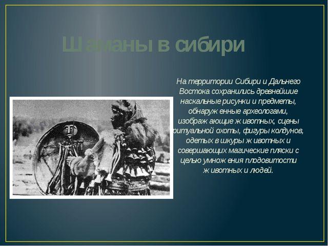 На территории Сибири и Дальнего Востока сохранились древнейшие наскальные рис...