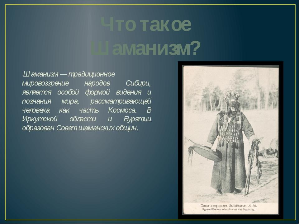 Шаманизм—традиционное мировоззрение народов Сибири, является особой формой...