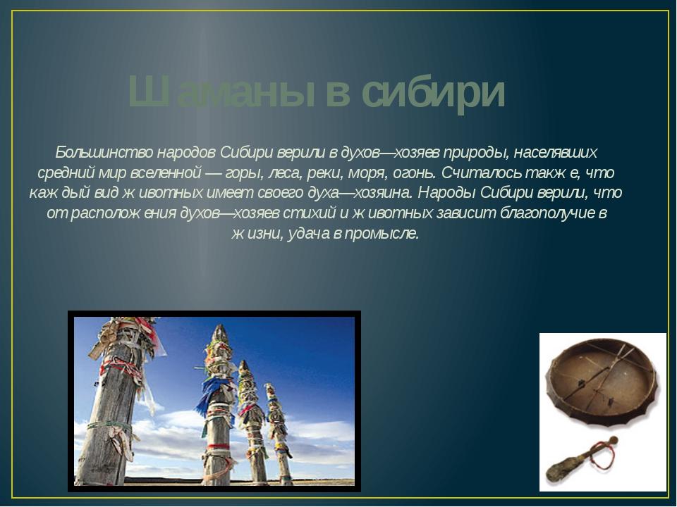 Большинство народов Сибири верили в духов—хозяев природы, населявших средний...