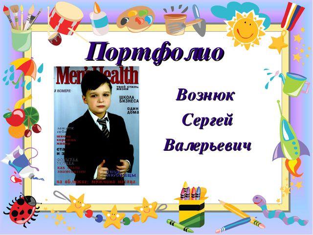 Портфолио Вознюк Сергей Валерьевич