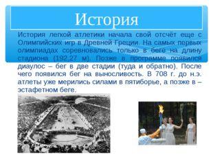 История легкой атлетики начала свой отсчёт еще с Олимпийских игр в Древней Гр