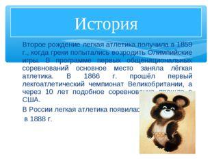 Второе рождение легкая атлетика получила в 1859 г., когда греки попытались во