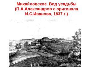 Михайловское. Вид усадьбы (П.А.Александров с оригинала И.С.Иванова, 1837 г.)