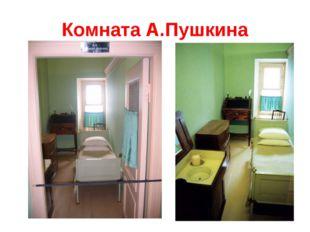 Комната А.Пушкина