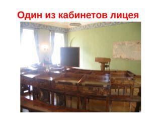 Один из кабинетов лицея