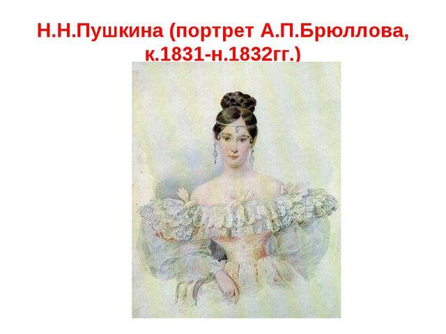 Н.Н.Пушкина (портрет А.П.Брюллова, к.1831-н.1832гг.)