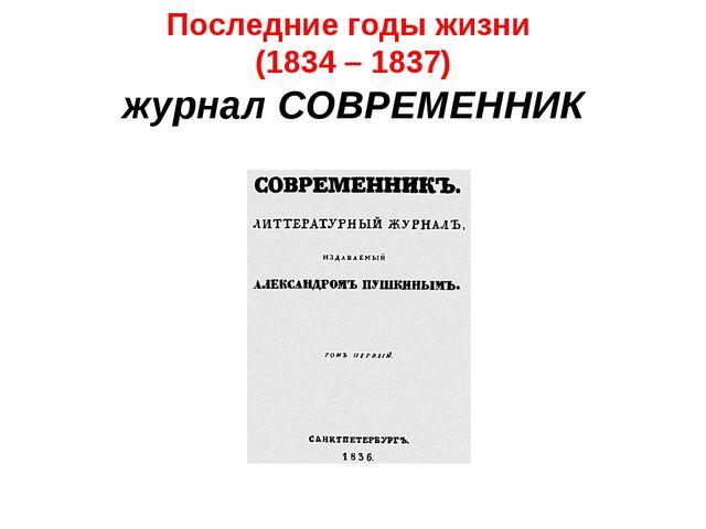 Последние годы жизни (1834 – 1837) журнал СОВРЕМЕННИК