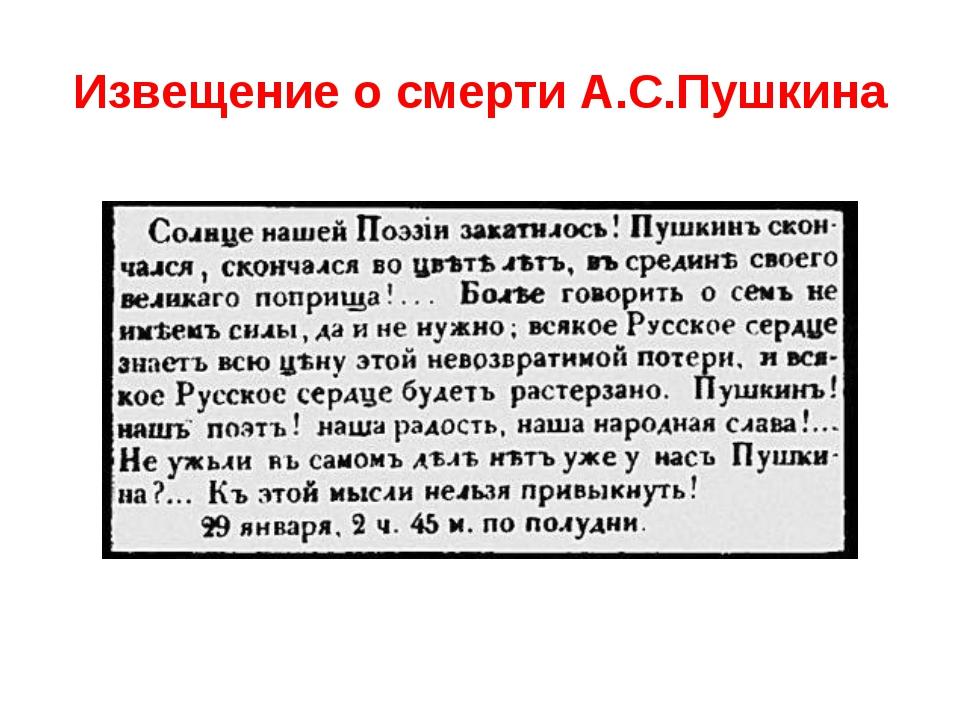 Извещение о смерти А.С.Пушкина