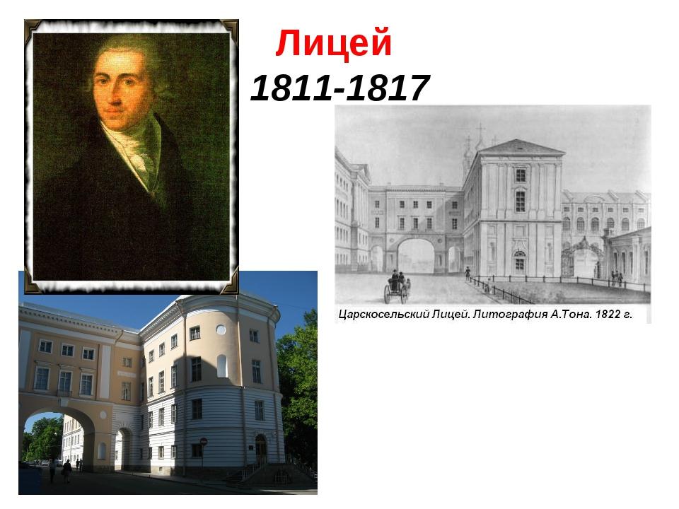 Лицей 1811-1817