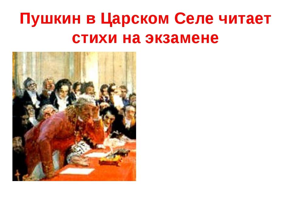 Пушкин в Царском Селе читает стихи на экзамене