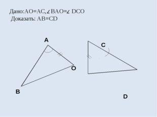 Дано:АO=АС, BАO= DCO Доказать: AB=CD С B O A D