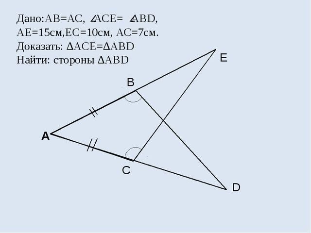 Дано:АВ=АС, АСЕ= ABD, AE=15см,ЕС=10см, АС=7см. Доказать: ∆ACE=∆ABD Найти: сто...