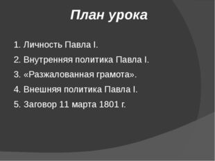 План урока 1. Личность Павла I. 2. Внутренняя политика Павла I. 3. «Разжалова