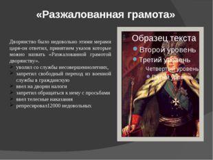 Внешняя политика Павла I Во внешней политике Павел I продолжает борьбу с Фран