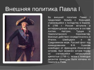Внешняя политика Павла I Русская сухопутная армия под командованием А.В. Суво