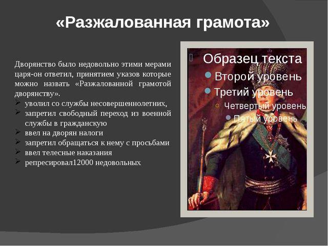 Внешняя политика Павла I Во внешней политике Павел I продолжает борьбу с Фран...