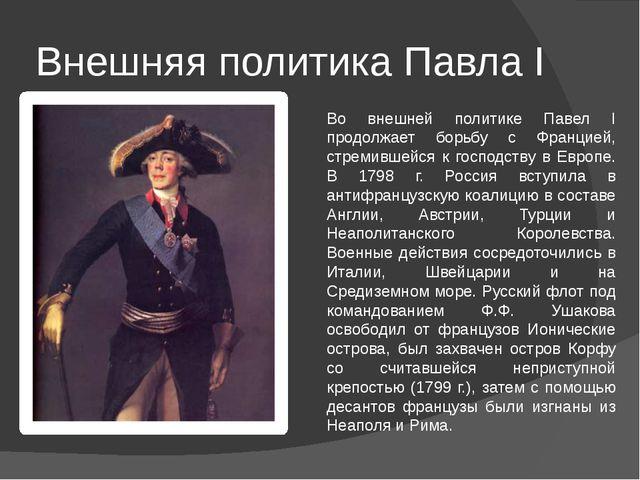 Внешняя политика Павла I Русская сухопутная армия под командованием А.В. Суво...