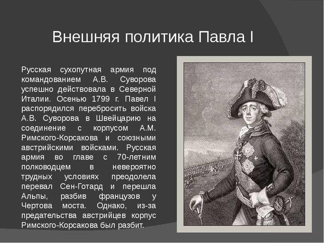 Заговор 11 марта 1801 года