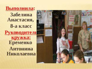 Выполнила: Забелина Анастасия, 8-а класс Руководитель кружка: Еременко Антони