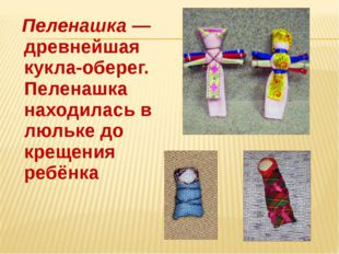 Пеленашка — древнейшая кукла-оберег. Пеленашка находилась в люльке до крещен