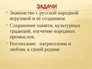 Знакомство с русской народной игрушкой и её созданием. Сохранение памяти, кул