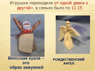 Игрушки переходили от одной девки к другой», в семьях было по 11-15 Вепсская