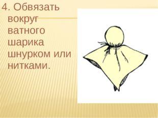 4. Обвязать вокруг ватного шарика шнурком или нитками.