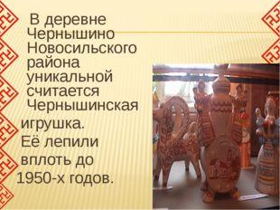 В деревне Чернышино Новосильского района уникальной считается Чернышинская и