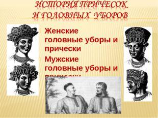 Женские головные уборы и прически Мужские головные уборы и прически