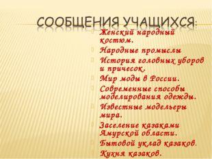 Женский народный костюм. Народные промыслы История головных уборов и причесок