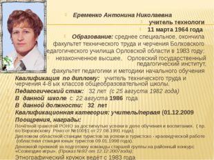 Еременко Антонина Николаевна учитель технологи 11 марта 1964 года Образован
