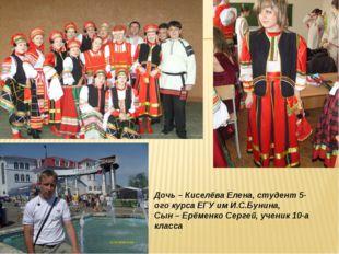 Дочь – Киселёва Елена, студент 5-ого курса ЕГУ им И.С.Бунина, Сын – Ерёменко