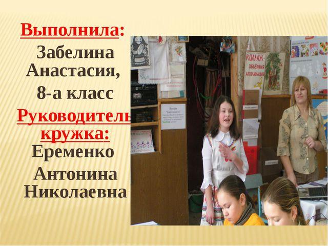 Выполнила: Забелина Анастасия, 8-а класс Руководитель кружка: Еременко Антони...