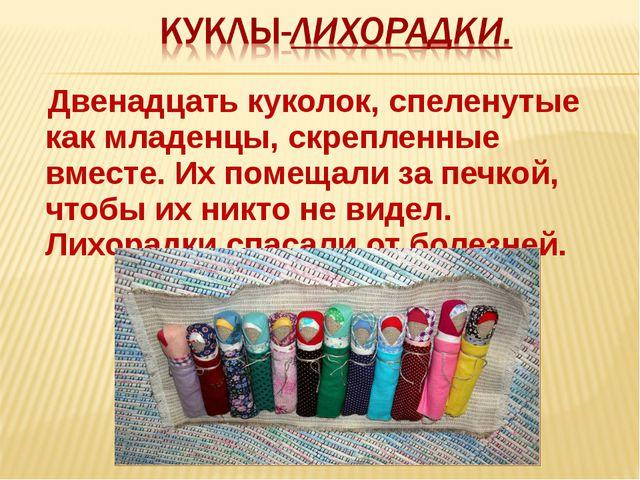 Двенадцать куколок, спеленутые как младенцы, скрепленные вместе. Их помещали...