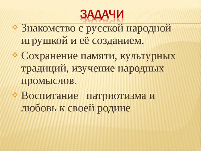 Знакомство с русской народной игрушкой и её созданием. Сохранение памяти, кул...