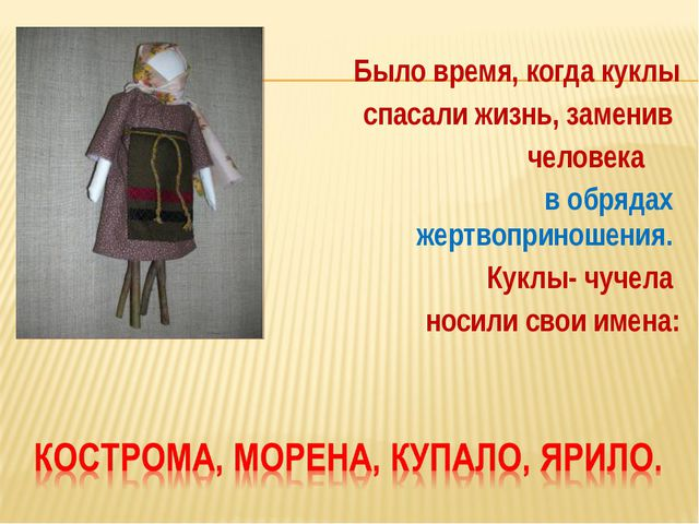 Было время, когда куклы спасали жизнь, заменив человека в обрядах жертвоприно...