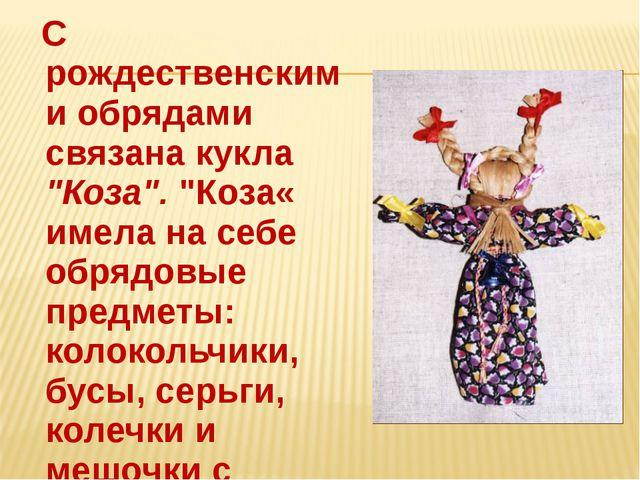 "С рождественскими обрядами связана кукла ""Коза"". ""Коза« имела на себе обрядо..."