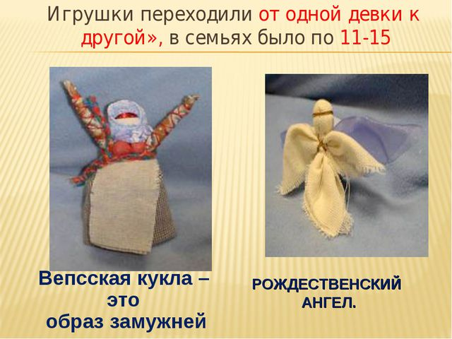 Игрушки переходили от одной девки к другой», в семьях было по 11-15 Вепсская...
