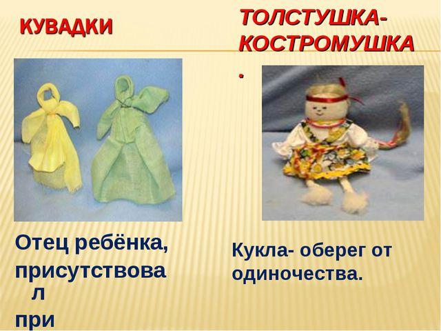 Отец ребёнка, присутствовал при рождении. ТОЛСТУШКА- КОСТРОМУШКА. Кукла- обер...