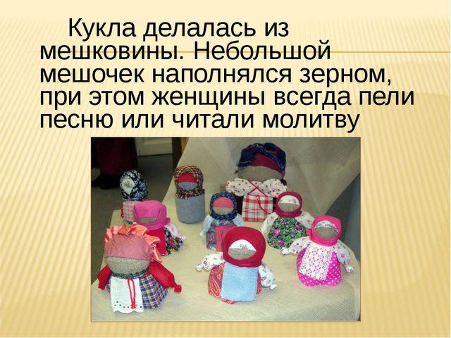 Кукла делалась из мешковины. Небольшой мешочек наполнялся зерном, при этом...