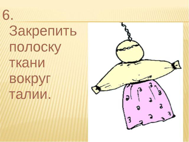6. Закрепить полоску ткани вокруг талии.
