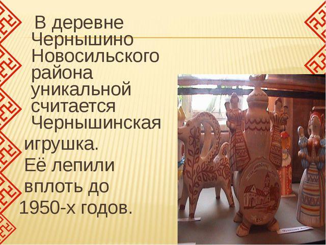 В деревне Чернышино Новосильского района уникальной считается Чернышинская и...